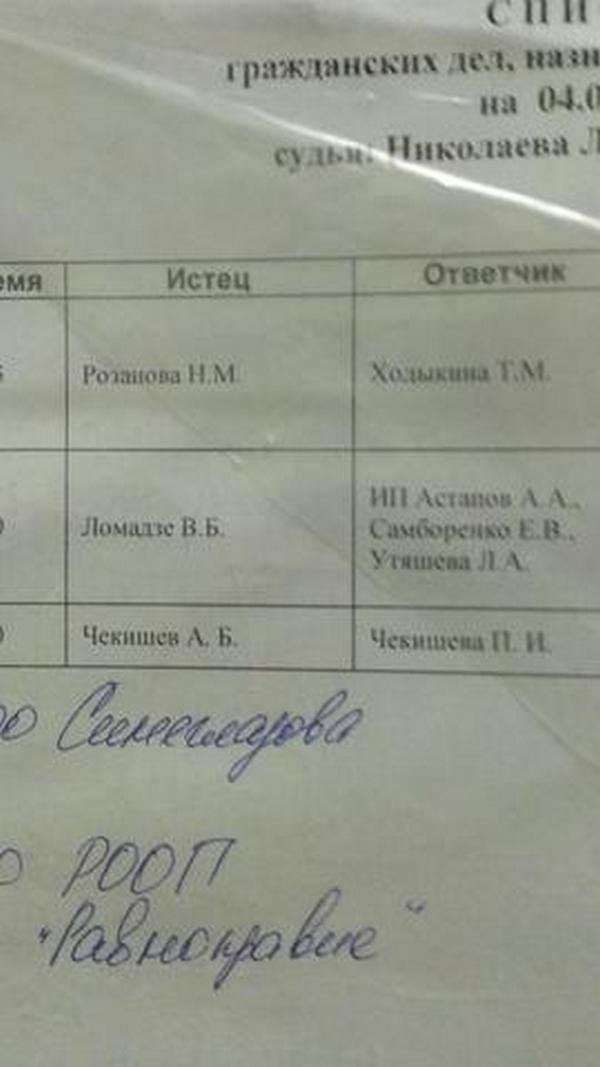 Исковое заявление Валерия Ломадзе