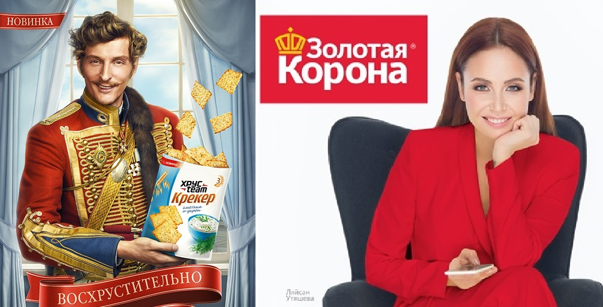 Рекламные кампании Павла Воли и Ляйсан Утяшевой