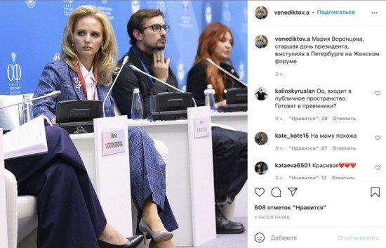 Старшая дочь Путина свежее фото