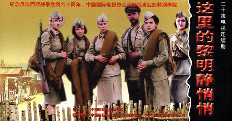 Китайская версия «А зори здесь тихие», 2005 г.