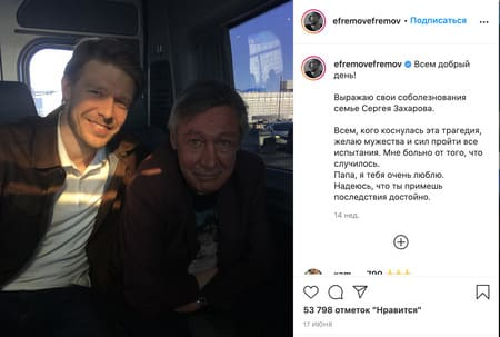 Никита Ефремов о ДТП с отцом