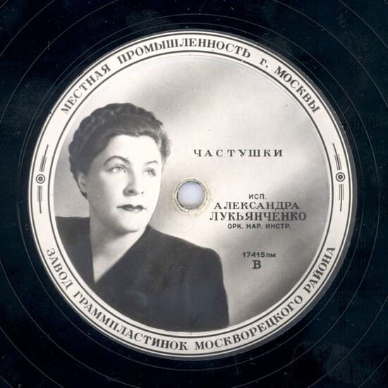 Пластинка с портретом Александры Лукьянченко