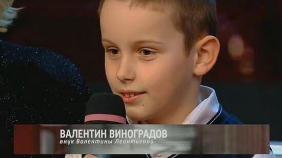 Внук Валентины Леонтьевой
