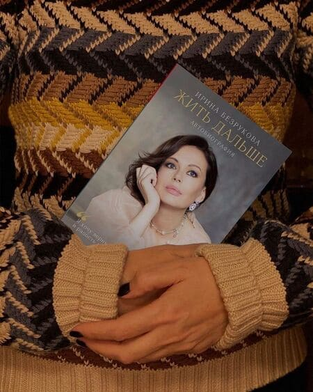 Автобиография Ирины Безруковой
