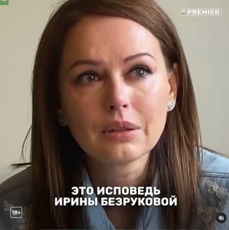 Ирина Безрукова плачет