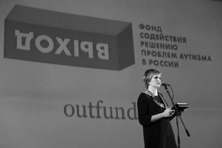 Авдотья Смирнова благотворительный фонд