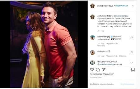 Белодедова поздравляла Лазарева