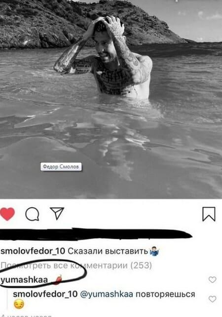 Маша Юмашева комментирует фото Федора Смолова