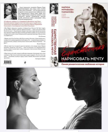 Книга второй жены Олега Газманова Марины
